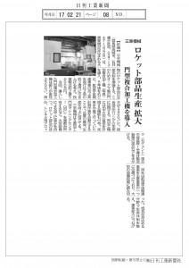 日刊工業新聞17年2月21日付