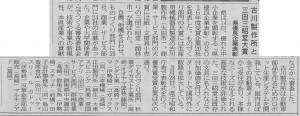 県優良企業表彰