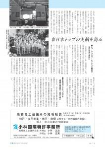 20170501商工高崎②