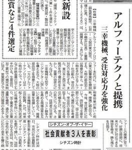 20180131日刊工業新聞