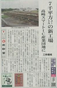 20181004ぐんま経済新聞