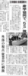 平成30年11月8日日刊工業新聞