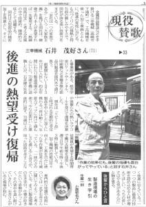 20200108上毛新聞