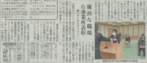 2021.02.20上毛新聞