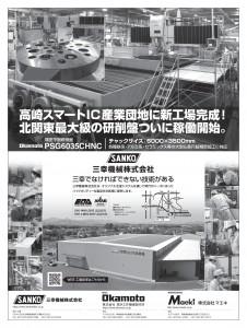 2021/5/28日刊工業新聞